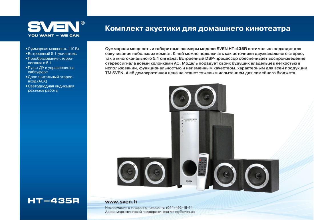 схема акустики sven-ht-435